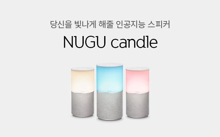 NUGU Candle 당신을 빛나게 해줄 인공지능 스피커