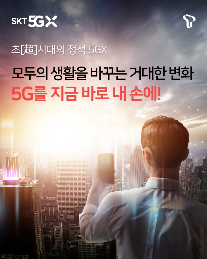 초[超]시대의 정석 5GX 모두의 생활을 바꾸는 거대한 변화 5G를 지금 바로 내 손에!