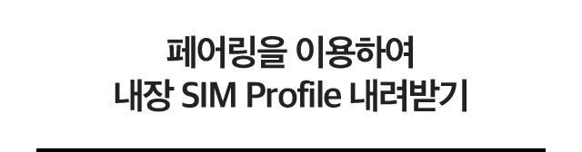 페어링을 이용하여 내장 SIM Profile 내려받기